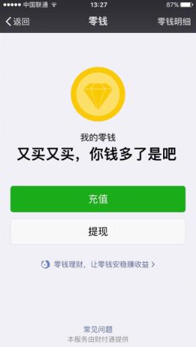 在哪里可以用支付宝帐户购买微信帐户来购买:我需要用支付宝账户出售微信账户?