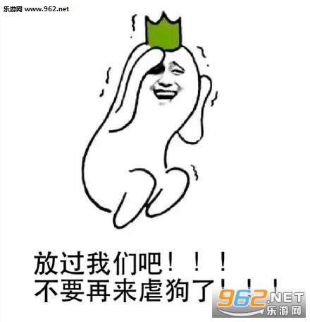 2017七夕表情狗单身图片表情包大全图片大全图片手绘大全符号图片