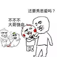 2017七夕表情狗单身火动态最信微表情包红包抢图片