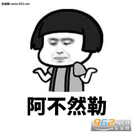 啊不然咧你想台湾腔白色|超扯的啦台湾表情手画表情图片头像图片