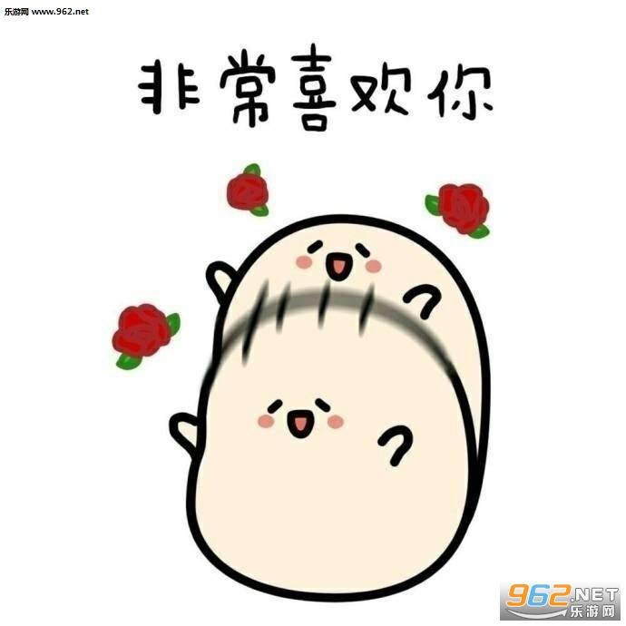 你是不是喜欢我啊七夕表情 我喜欢你七夕表情包下载 乐游网游戏下载