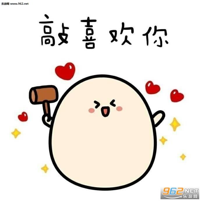 我喜欢你七夕表情心字表情图片图片