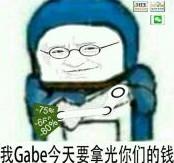 G胖动态水印无表情|加布纽维尔抢钱表情g火很抖表情包音要钱的图片