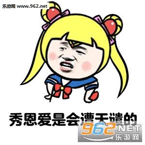 2017七夕表情狗反击1单身的搞笑用图片信女人全集微大图片