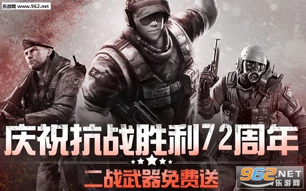 CF庆祝抗战胜利72周年活动地址 飞虎队领取网址图片