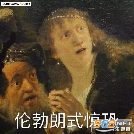 表情名画伦勃朗式a表情名人|修拉之鄙视画像语c垫表情包图片