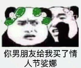 七夕情人节反狗粮绿帽系列表情表情包动画撤离图片