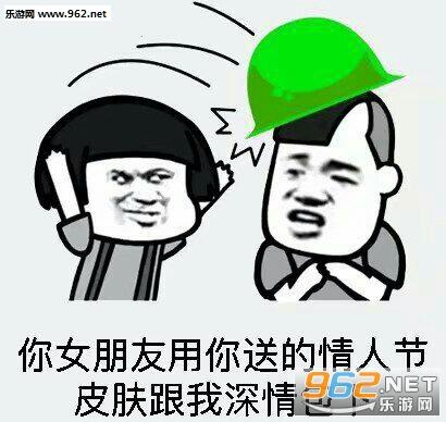 七夕情人节反狗粮绿帽系列表情包无水印图片