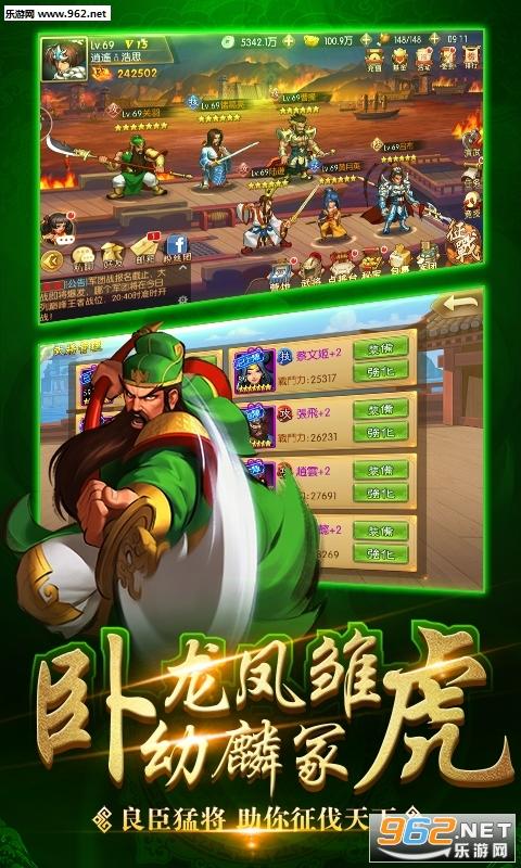 三国战纪群雄逐鹿手游正式版v1.0.2截图2