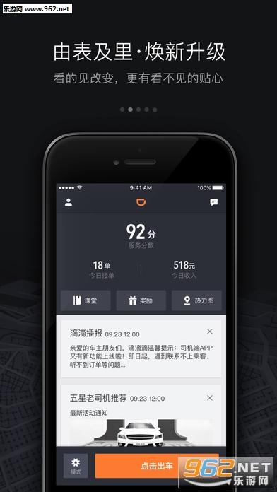 滴滴��步司�C端appv5.0.4_截�D0