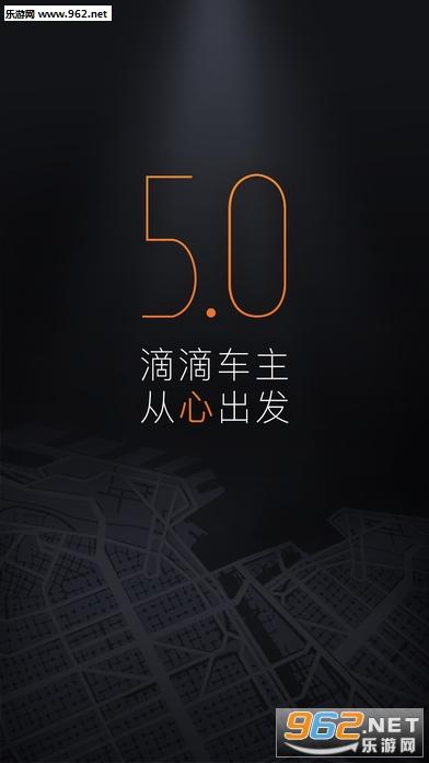 滴滴��步司�C端appv5.0.4_截�D1