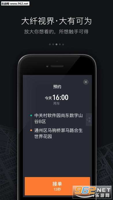 滴滴��步司�C端appv5.0.4_截�D2