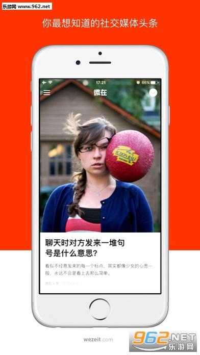 微在趣闻社苹果IOS版截图2