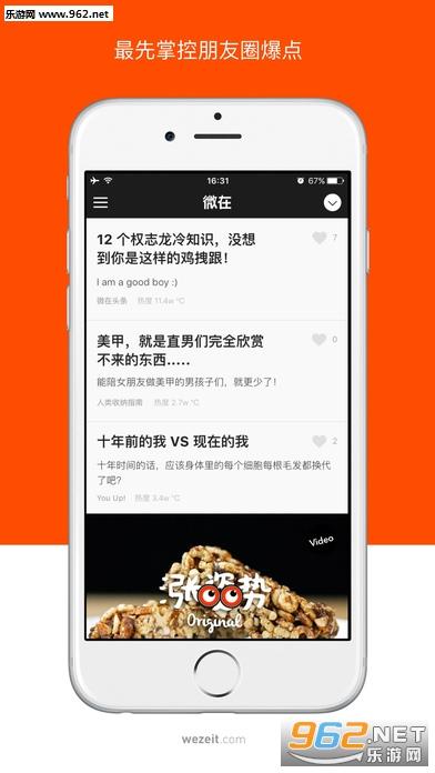 微在趣闻社苹果IOS版截图3