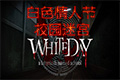 白色情人节:校园迷宫Steam中文版
