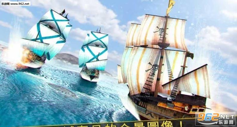 海盗船争霸官方版v1.0.0_截图2