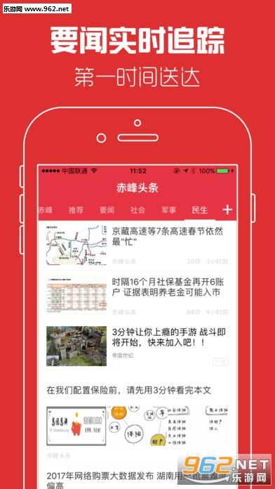赤峰头条苹果IOS版截图0