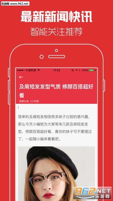 赤峰头条苹果IOS版截图1