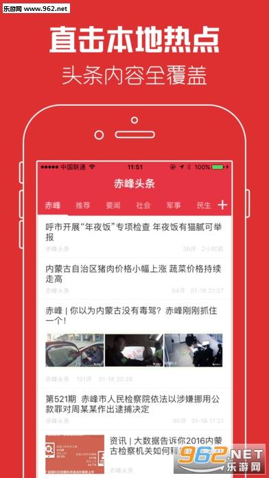 赤峰头条苹果IOS版截图2