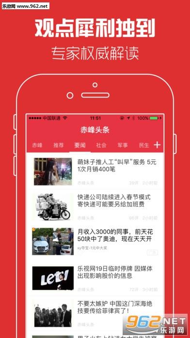 赤峰头条苹果IOS版截图3