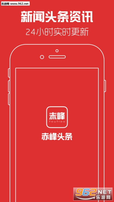 赤峰头条苹果IOS版截图4