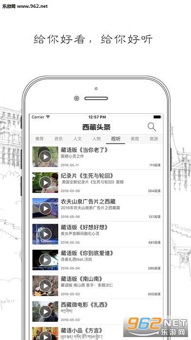 西藏头条苹果IOS版截图2