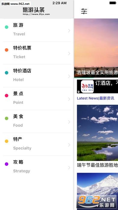 旅游头条苹果IOS版截图1