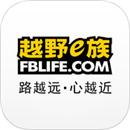 越野e族app苹果版