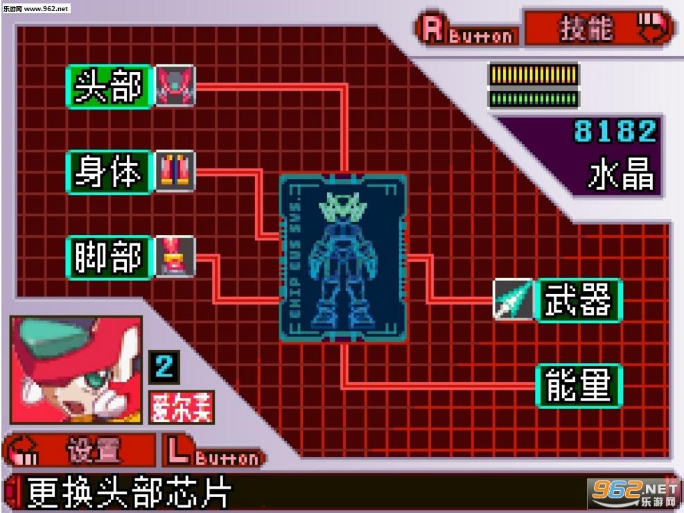 洛克人ZX前传:光与暗官方中文版截图0