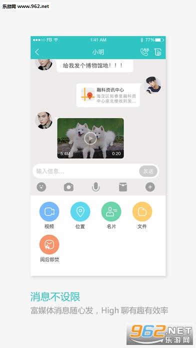 和飞信app苹果版v5.0.1截图3