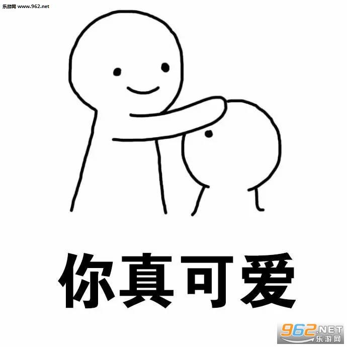 摸摸头不哭表情情侣头像图片|你想要我表情包腿抽筋腰酸背痛图片
