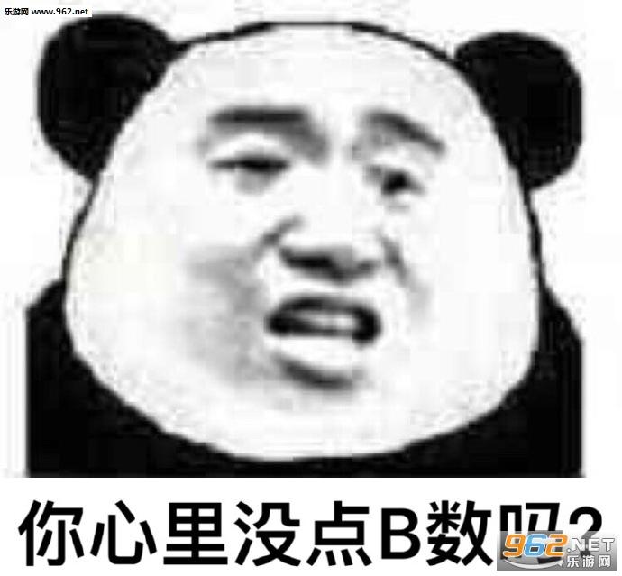 你心里没点b数熊猫全集微信酷的表情表情大图片图片