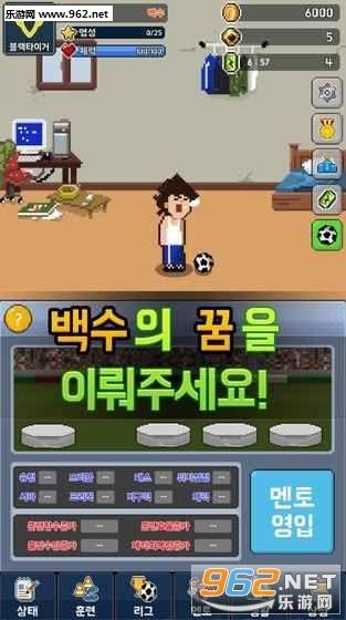 足球经理梦想中文版v10.2_截图