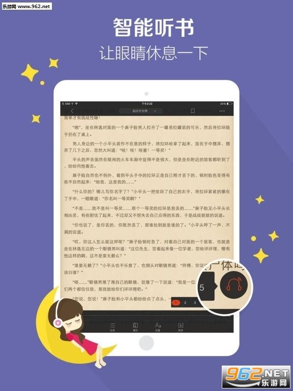 久爱难欢顾言欢陆励成小说app_截图
