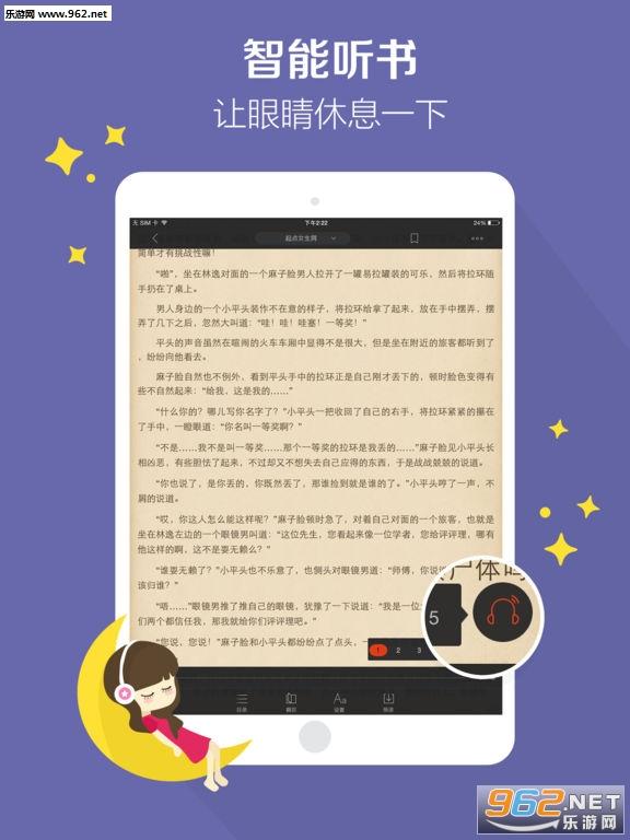 一城冬暖谭慕城小说阅读app_截图