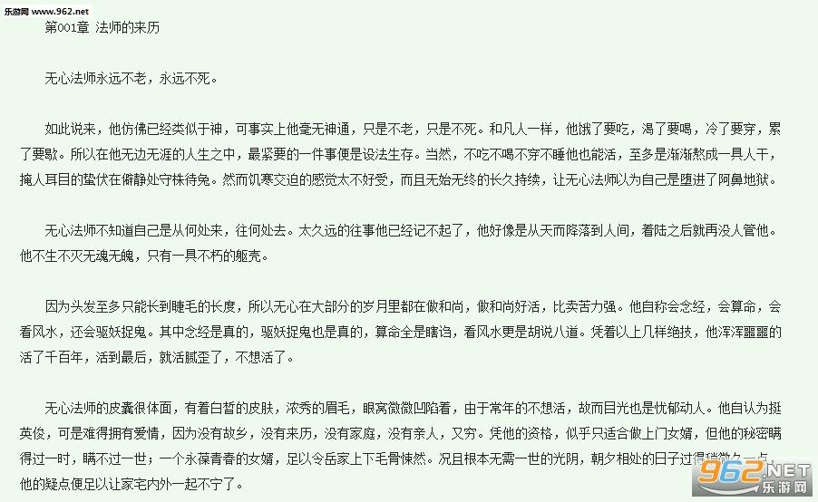 无心法师2小说app阅读器_截图
