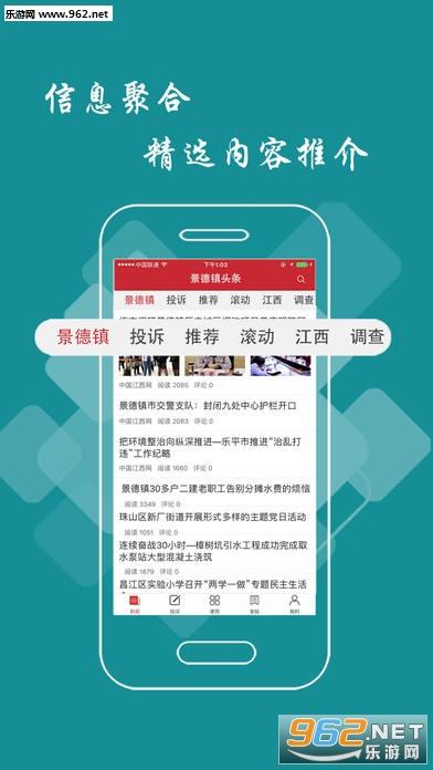 景德镇头条appv1.3.1_截图