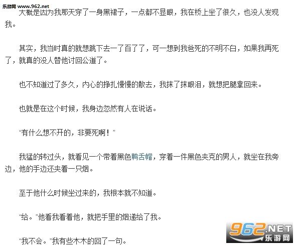 靳少宠妻宠上天小说阅读器app_截图