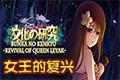 女王的复兴中文破解版