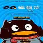 QQ蝙蝠侠1.0红包挂