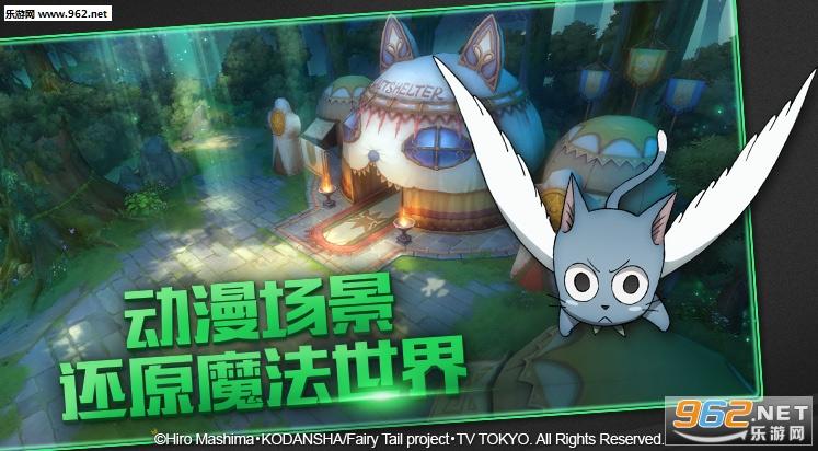 妖精的尾巴魔导少年腾讯版v.4.3.90_截图1