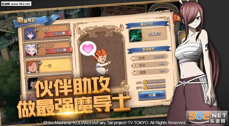 妖精的尾巴魔导少年腾讯版v.4.3.90_截图2