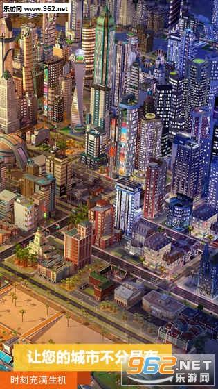 模拟城市我是市长中文国服官方版v8.1706截图2