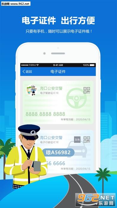 椰城交警app预约上牌|海口椰城交警app 电动车