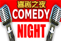 喜剧之夜Steam中文版