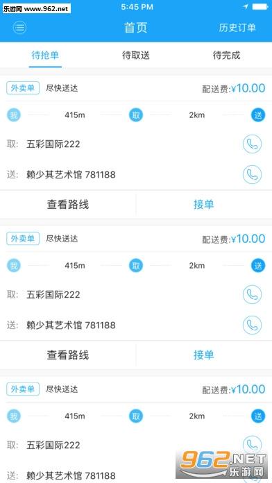 江湖外卖ios版v1.0.20170720截图0