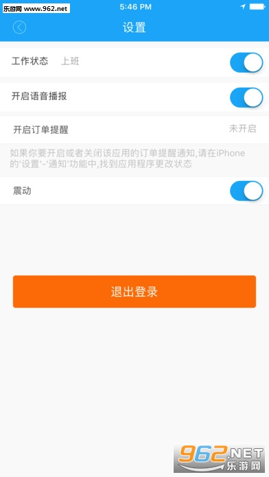 江湖外卖ios版v1.0.20170720截图1