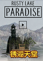 锈湖天堂Steam中文版