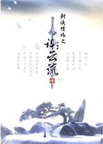 剑侠情缘3:谢流云传