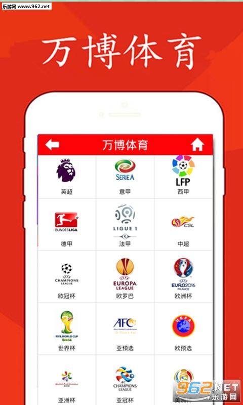 万博体育appv3.1_截图2